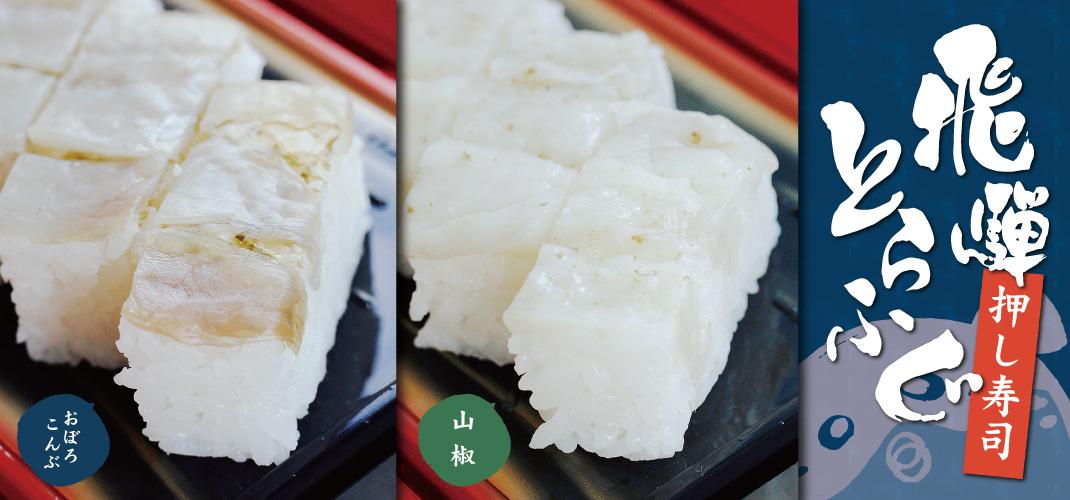 飛騨とらふぐ 押し寿司 おぼろごんぶ 山椒