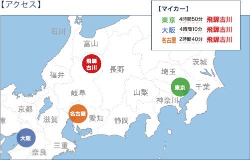 株式会社 飛騨海洋科学研究所へのアクセス